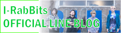I-RabBits OFFICIAL LINE BLOG